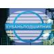 ОАО «Краснодарский ремонтный подшипниковый завод» (ГПЗ – 800) или ООО «КУБАНЬПОДШИПНИК»